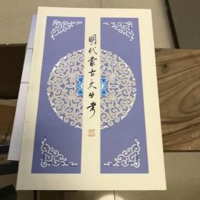 明代蒙古史丛考
