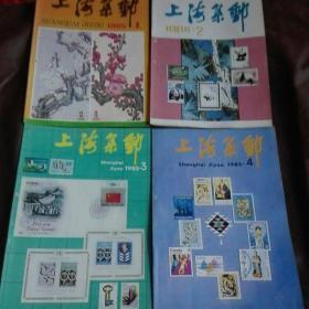 上海集邮1985年1~4期(全年)