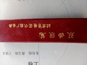 北京市绘图仪器厂双曲线笔一支盒装