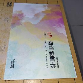 设计彩虹书 规划设计案例集  几凡设计教育2021年版