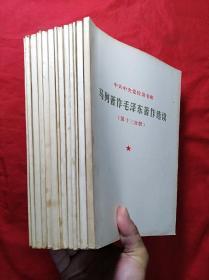 中共中央党校读书班 马列著作毛泽东著作选读(1一13全套),16开