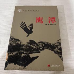 当代中国城市发展丛书·鹰潭