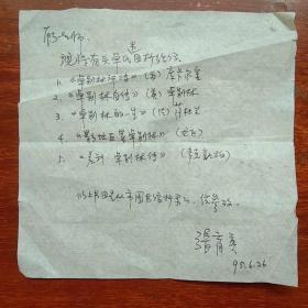 南京大学 张育英 教授 信札一通一页