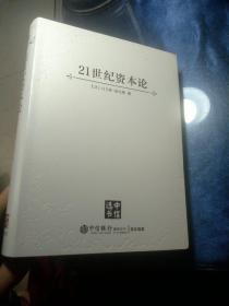 21世纪资本论【中信银行贵宾尊享】,三面刷金