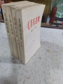 毛泽东选集(全四卷)·.