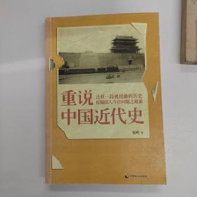 重说中国近代史(签名本,一版一印)