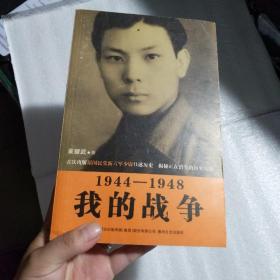 1944-1948我的战争