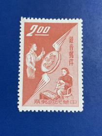 专15 录音邮件邮票 1全新 轻贴印上品