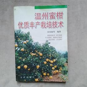 温州蜜柑优质丰产栽培技术