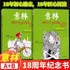 意林18周年纪念刊A版+B版 共2本