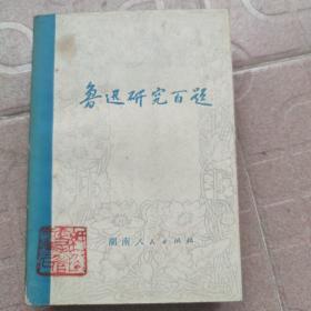 鲁迅研究百题(应锦襄题诗)