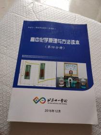 北京十一学校高中化学原理与方法读本(第四分册)