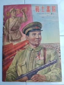 战士画报1951.8