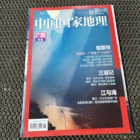 中国国家地理 2018.2 月号   总第688期