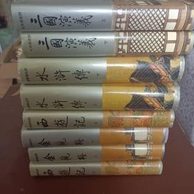 明代四大奇书  全8册
