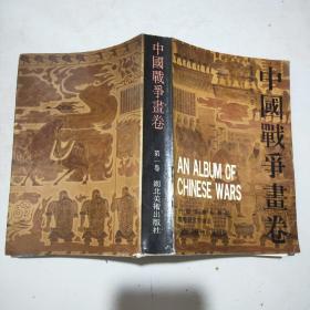 (大32开连环画)中国战争画卷(第一卷)