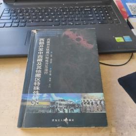 西部开发中西藏及其他藏区特殊性研究(签名书)(实物拍照)