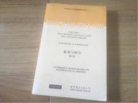经典英文物理教材系列:旋量与时空(第1卷)