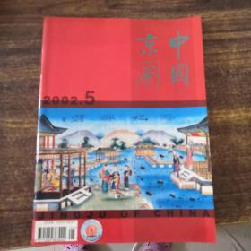 中国京剧2002年第5期