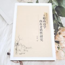 王船山诗学内在矛盾性研究/珞珈青年哲学研究文库