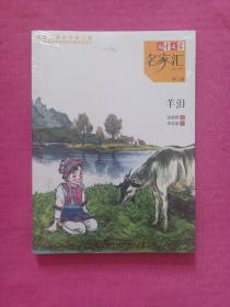 儿童文学名家汇·美文美绘·第3辑:羊泪(未拆封)