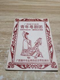广西南宁地区青年粤剧团