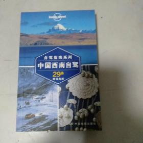 中国西南自驾(第二版)—LP孤独星球LonelyPlanet旅行指南