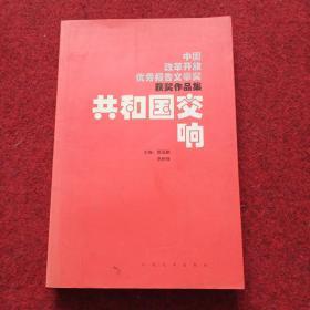 """共和国交响:""""中国改革开放优秀报告文学奖""""获奖作品集"""