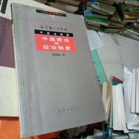 中国宪法与政治制度