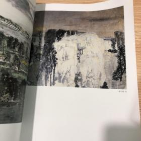 当代中国画名家作品赏析