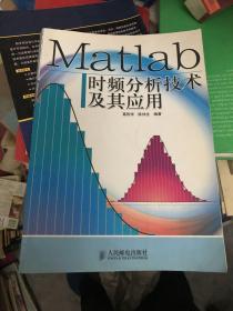 Matlab时频分析技术及其应用