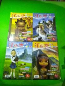 红树林都市少儿2008/1.2合刊、4、5、6 共4本合售