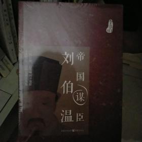 帝国谋臣刘伯温