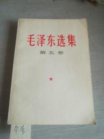 毛泽东选集第五卷(9号)