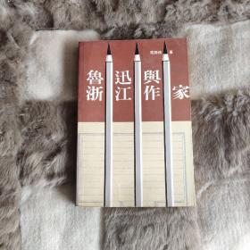 鲁迅与浙江作家