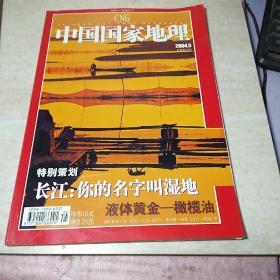 中国国家地理2004  5