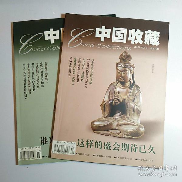 中国收藏 杂志 2本不重复合售 期号见描述