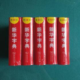 新华字典(第12版)共60本(塑封全新)