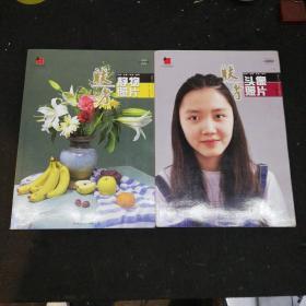 联考头像照片   联考静物照片   两本合售