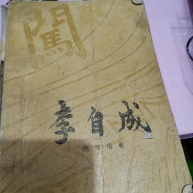 李自成 第2卷