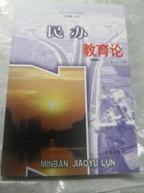 新世纪南京发展论丛:民办教育论