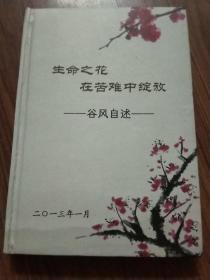 生命之花在苦难中绽放一谷风自述,签名本