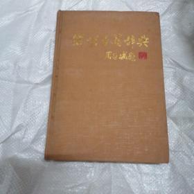简明古籍辞典