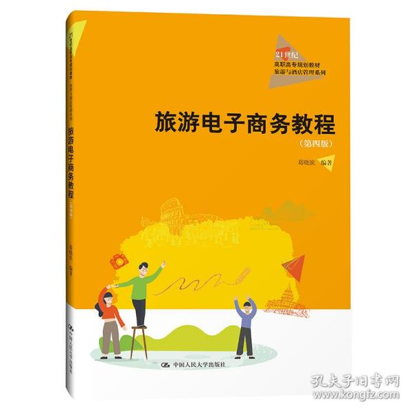 旅游电子商务教程(第四版)()