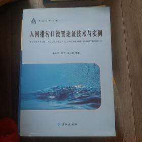 长江保护文库:入河排污口设置论证技术与实例
