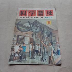 科学普及1977年11期