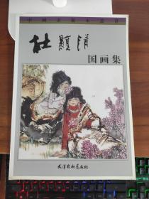 杜显清 国画集 天津杨柳青画社