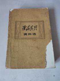 淮海战役资料选