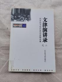 文津演讲录之二-讲座丛书