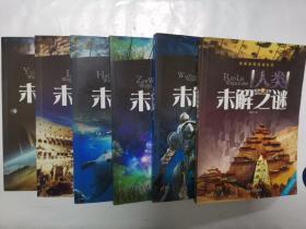 探索发现阅读系列:(宇宙未解之谜+历史未解之谜+海洋未解之谜+植物未解之谜+外星人未解之谜)(6册合售)